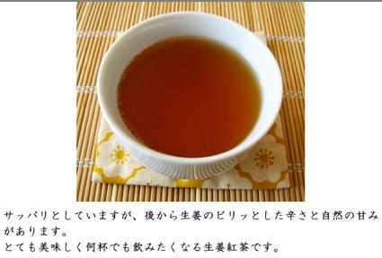 体が温まる美味しい生姜の紅茶.jpg