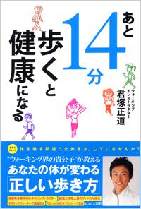 君塚正道ウオーキング.jpg