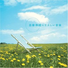 リラックス音楽CD