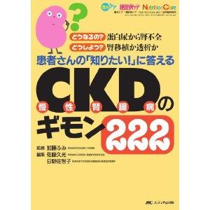 CKDステージのガイドライン.jpg