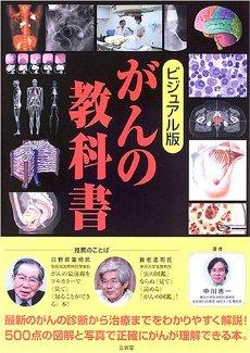 がんの画像写真.jpg