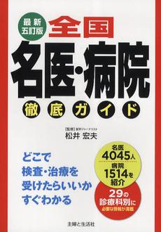 がん名医・病院.jpg