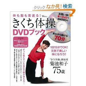 きくち体操DVD動画.jpg