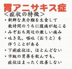 アニサキス症の特徴(症状の予防と治療).jpg