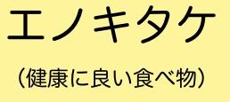 エノキタケ栄養.jpg