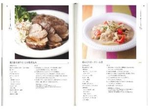 ミツカン社員のお酢料理レシピg