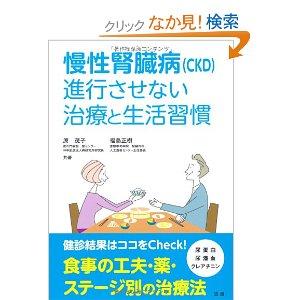 慢性腎臓病CKDの治療本.jpg
