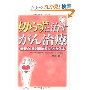 放射線治療の本.jpg