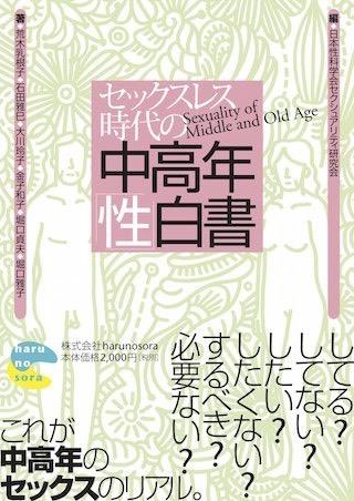 日本性科学会の中高年の性白書.jpg