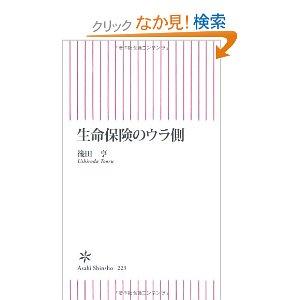 生命保険の選び方の本.jpg