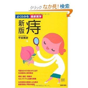 痔に効く薬や治療の本.jpg