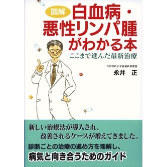 血液がん白血病・悪性リンパ腫がわかる本.jpg