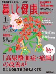 高尿酸血症・痛風.jpg